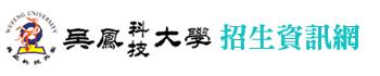 吳鳳科技大學 招生資訊網