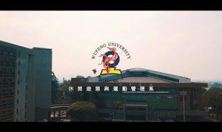 吳鳳科技大學休閒遊憩與運動管理系形象影片